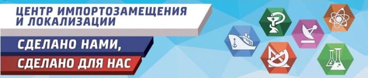 Центр импортозамещения СПб