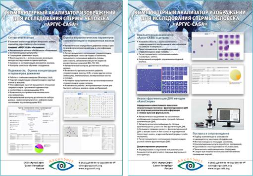 Argus_CASA_booklet
